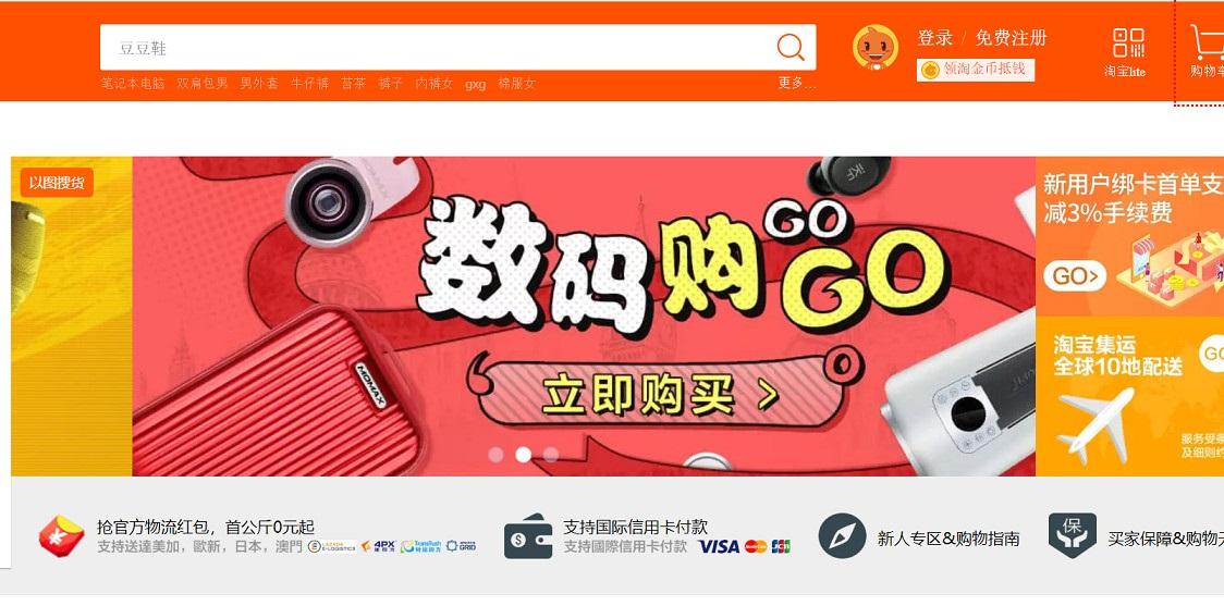 giao diện taobao.com