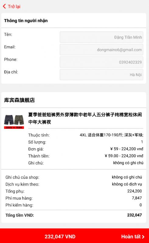 app oder taobao