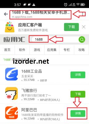 App mua hàng 1688
